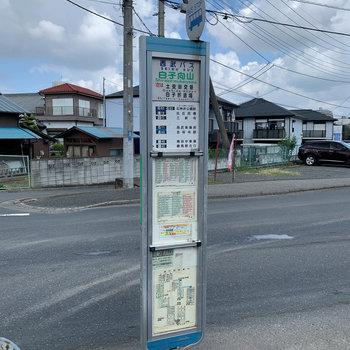 近くにバス停 白子向山 もあります