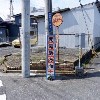 道中、駅の方向を知らせてくれる親切な看板が。