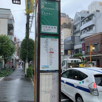 マンションの目の前にバス停もあります