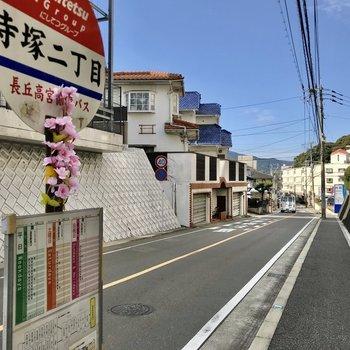 すぐ目の前が寺塚2丁目のバス停。出発の2分前に出れば間に合いそうです!