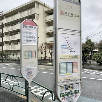 徒歩約3分のバス停からは、小田急バス、京王バスが利用できて便利です。