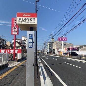 【外観・周辺環境】建物の目の前には、バス停もあります。