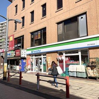 駅周辺にはコンビニやファーストフード店が立ち並びます。