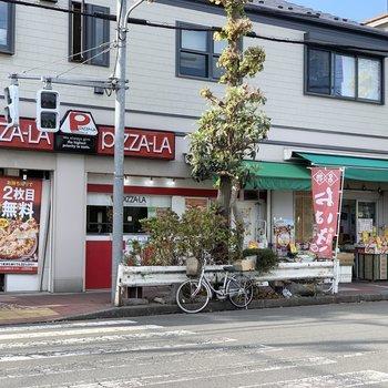 近くにピザ屋さんと八百屋さんがあります。