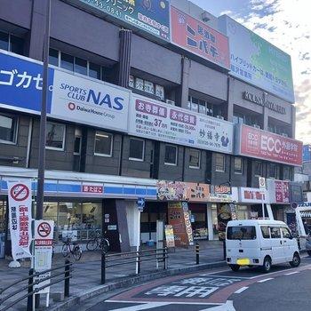 駅周辺には意外とお店がたくさんあるので、便利に暮らせますよ。