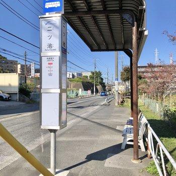 徒歩約1分のバス停です。