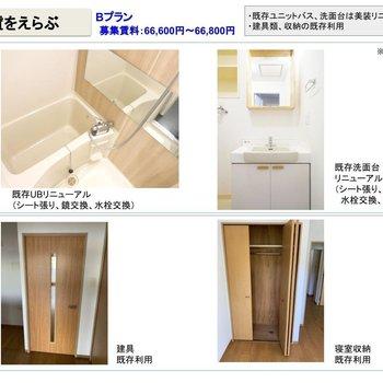 【カスタマイズ2-2】家賃を選ぶ(既存水回り/建具類の活用)