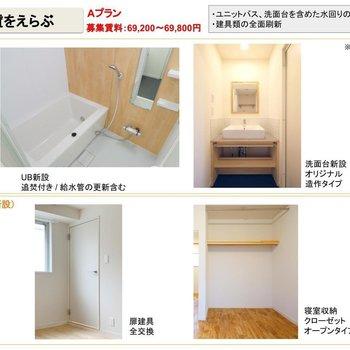 【カスタマイズ2-1】家賃を選ぶ(水回りの全交換/建具類の全交換)