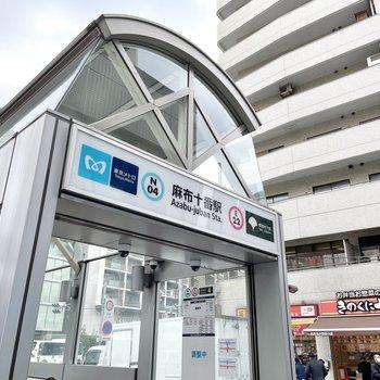 最寄りは麻布十番駅。南北線と大江戸線がご利用いただけます。
