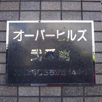 オーバーヒルズ弐番館