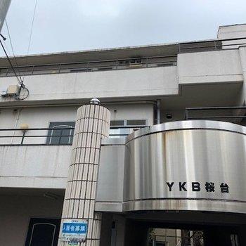 YKB桜台