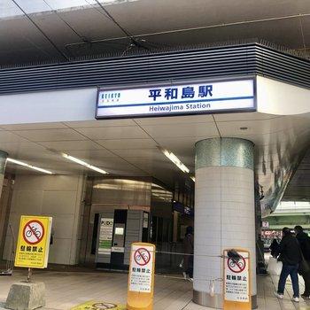 京急線が通る平和島駅へも歩いて行けます