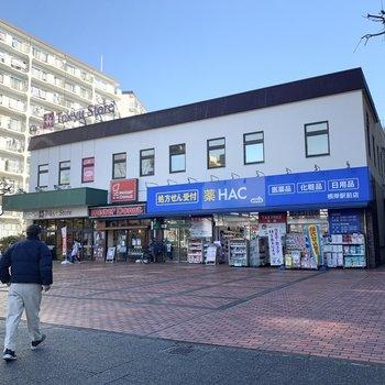 根岸駅周辺にもいろいろなお店があります。