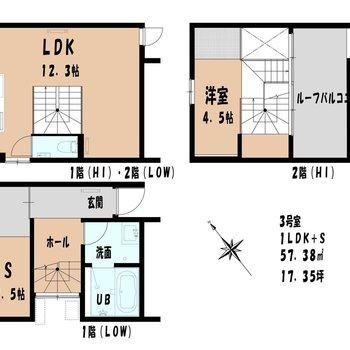 ゆったり2人暮らしを楽しめる3層構造の1SLDK。
