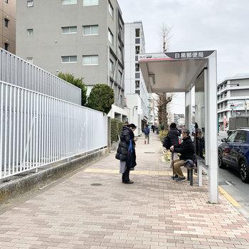 目の前のバス停から目黒駅に出られて便利!