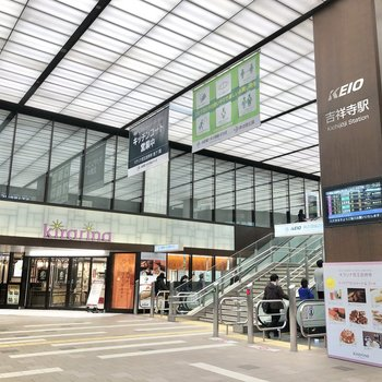 吉祥寺駅直結で商業施設もあり、ショッピングもお気軽に。