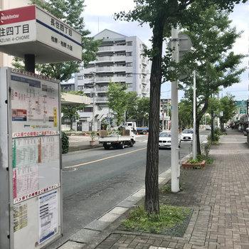 最寄りのバス停までは3分ほど。駅までもバスが出ていますよ!