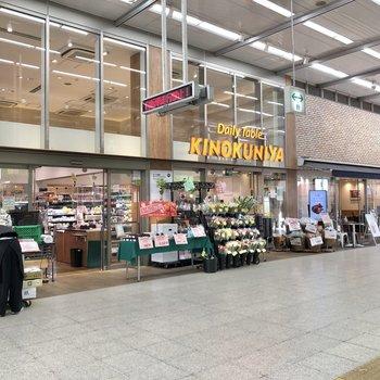 駅直結のスーパーもあるので使い分けができます。