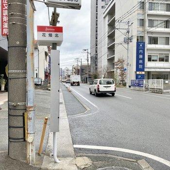 最寄りのバス停は「花畑北」マンション前にあります。駅までは徒歩圏内ですが、雨が降った日など有効に活用しましょ!