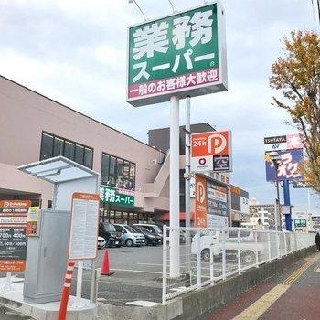 徒歩5分ほどのところには業務用のスーパーや大型書店が入ったショッピングモールも。