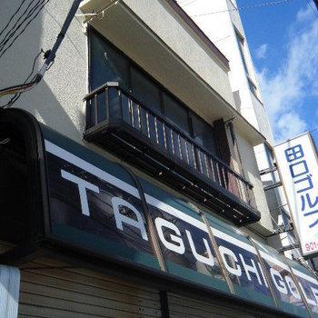 毛塚アパート