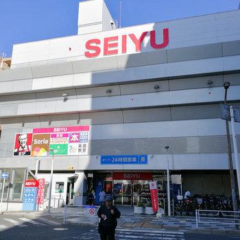 駅近くに大型のスーパーがあるので、お買い物も便利。