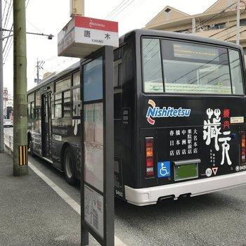 唐木のバス停が徒歩圏内に。博多までも1本ですよ!