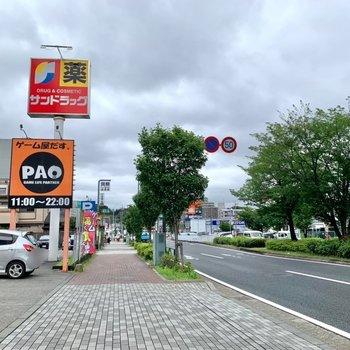 駅までの道にはドラッグストアや飲食店などがありました。