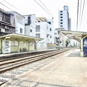 【周辺環境】路面電車の駅がいい雰囲気だ〜。
