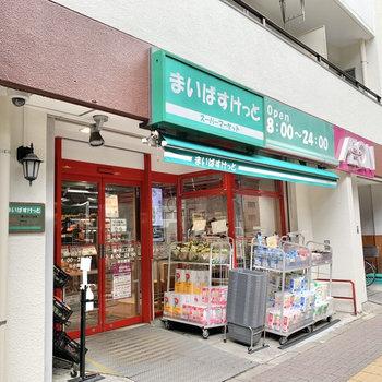 隣にはスーパーがありました。