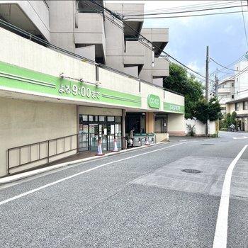 お部屋の近くのスーパーです。