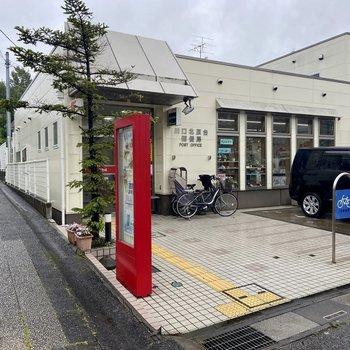 バス停を降りてすぐ郵便局もありますよ。お部屋から1分もかからないほどの近さです。