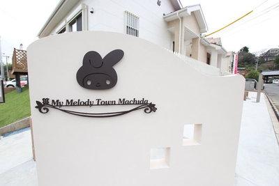 My Melody Town Machida Ⅴの間取り