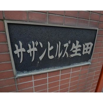 サザンヒルズ生田
