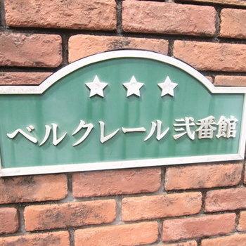 ベルクレール弐番館