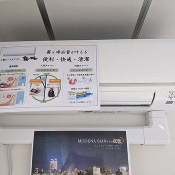 【LDK】エアコン付きなので暑い夏も涼しく過ごせます。