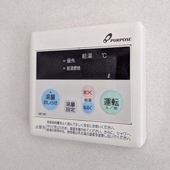 温度調節できる給湯のリモコンもありますよ。