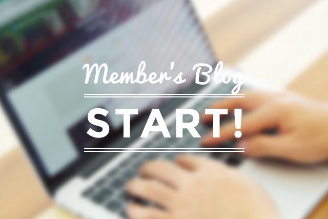 メンバーズブログを始めます