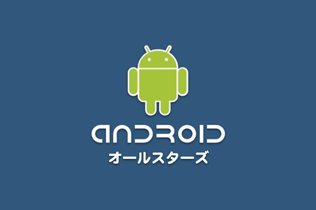 Androidオールスターズでテストの話をしました