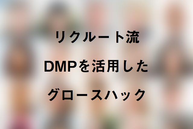 リクルート流 DMPを活用したグロースハック