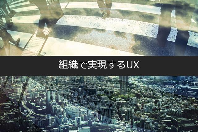 組織で実現するUX