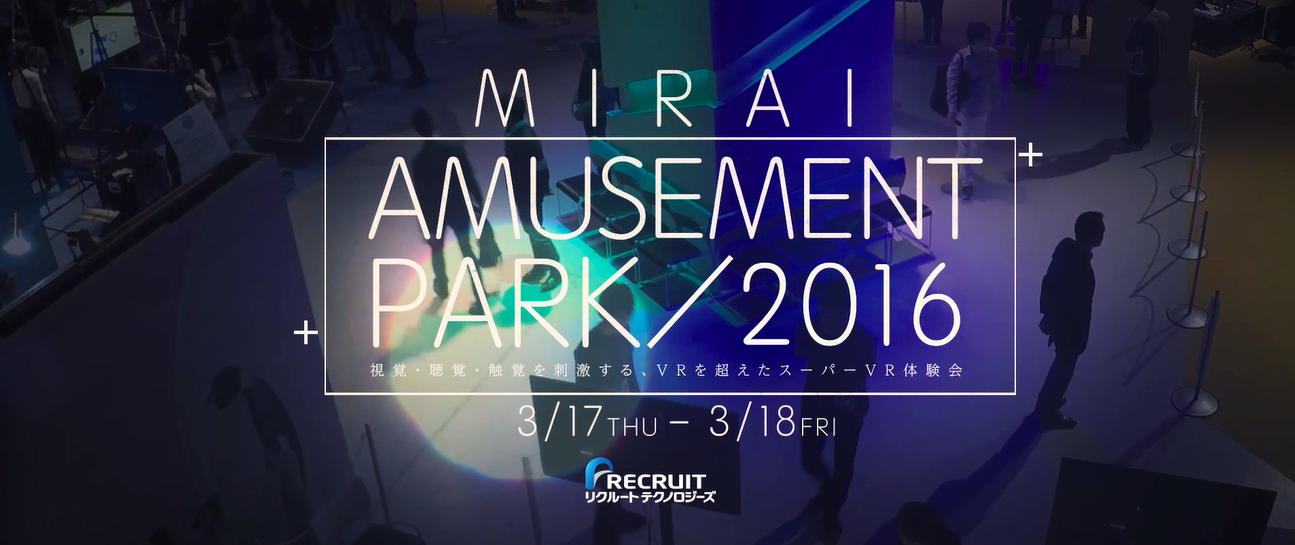 VR体験イベント「未来アミューズメントパーク」 を開催しました!