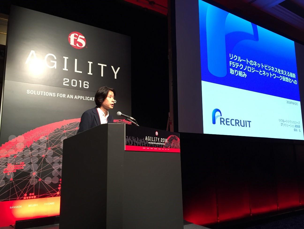 F5社国内最大イベント F5 Agility 2016で講演しました