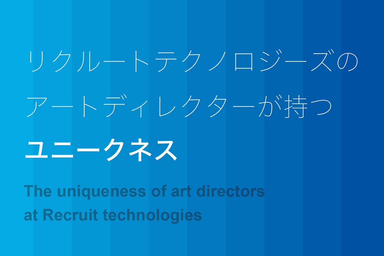 リクルートテクノロジーズのアートディレクターが持つユニークネス