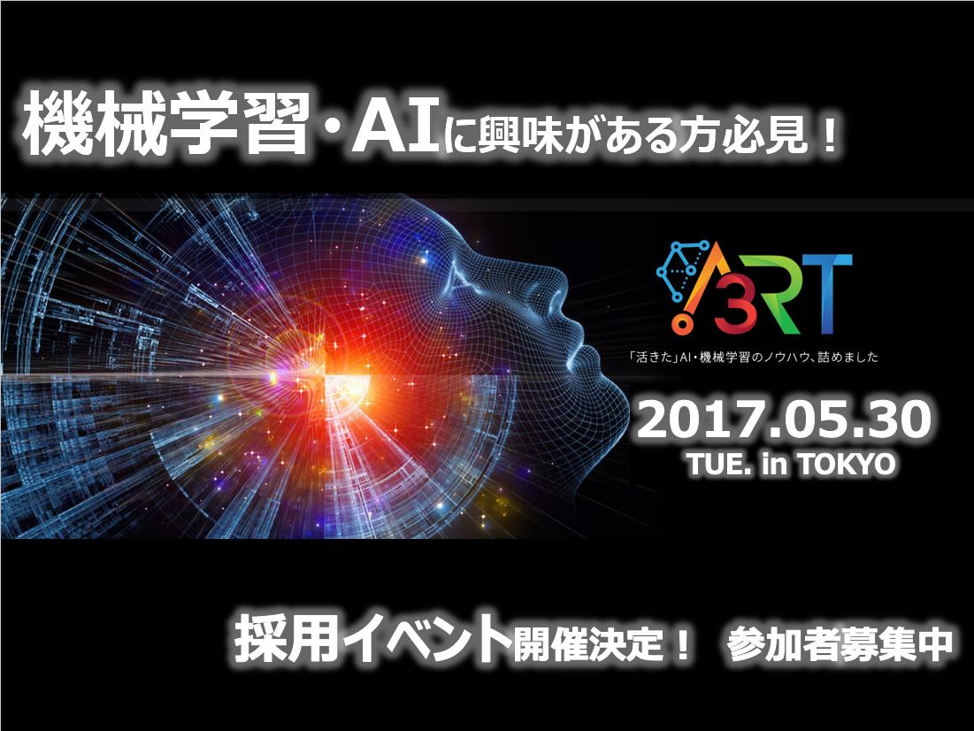 機械学習・AIに興味がある方必見!採用セミナー開催(5/30)※未経験も歓迎!