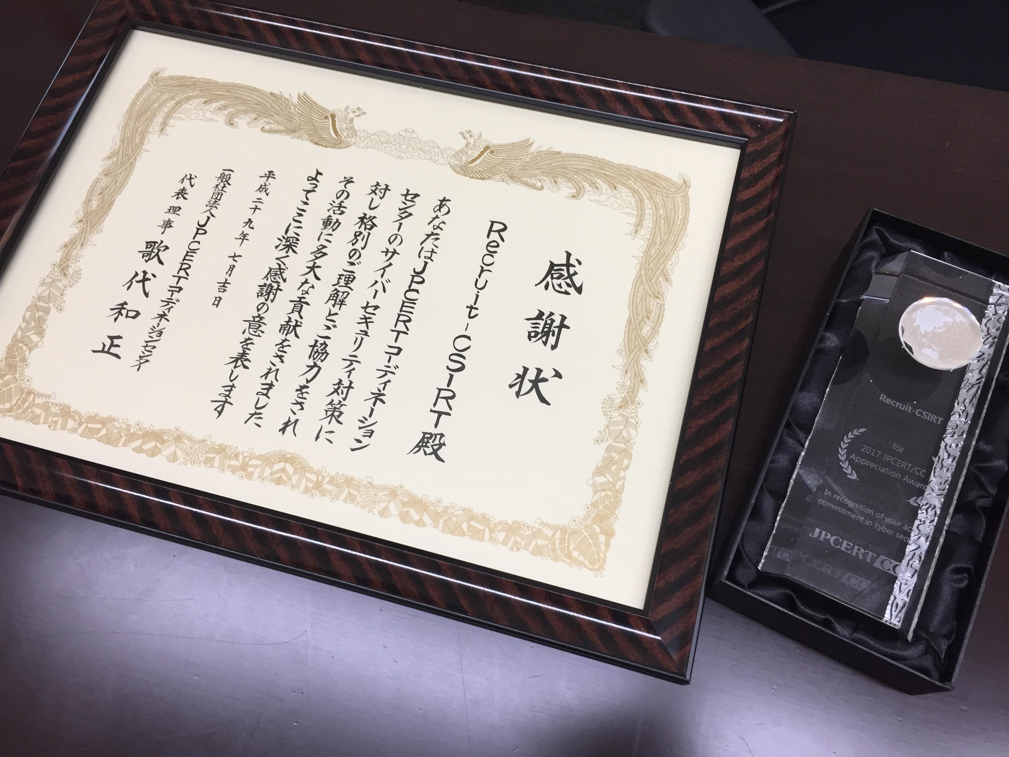 Recruit-CSIRTの活動紹介【JPCERT/CC 感謝状 2017 受領記念】