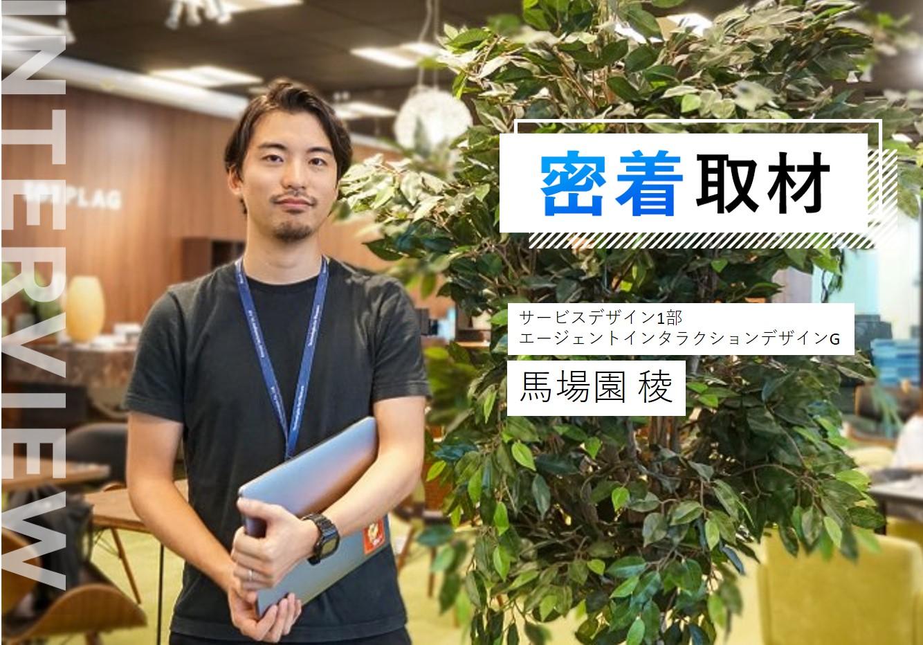 【密着取材】第8弾 リクルートの事業を成長させるUXデザイナー(事業会社からの転職編)