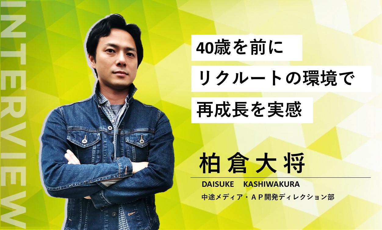 【密着取材】第14弾 SIerから事業会社への転職(開発ディレクター)