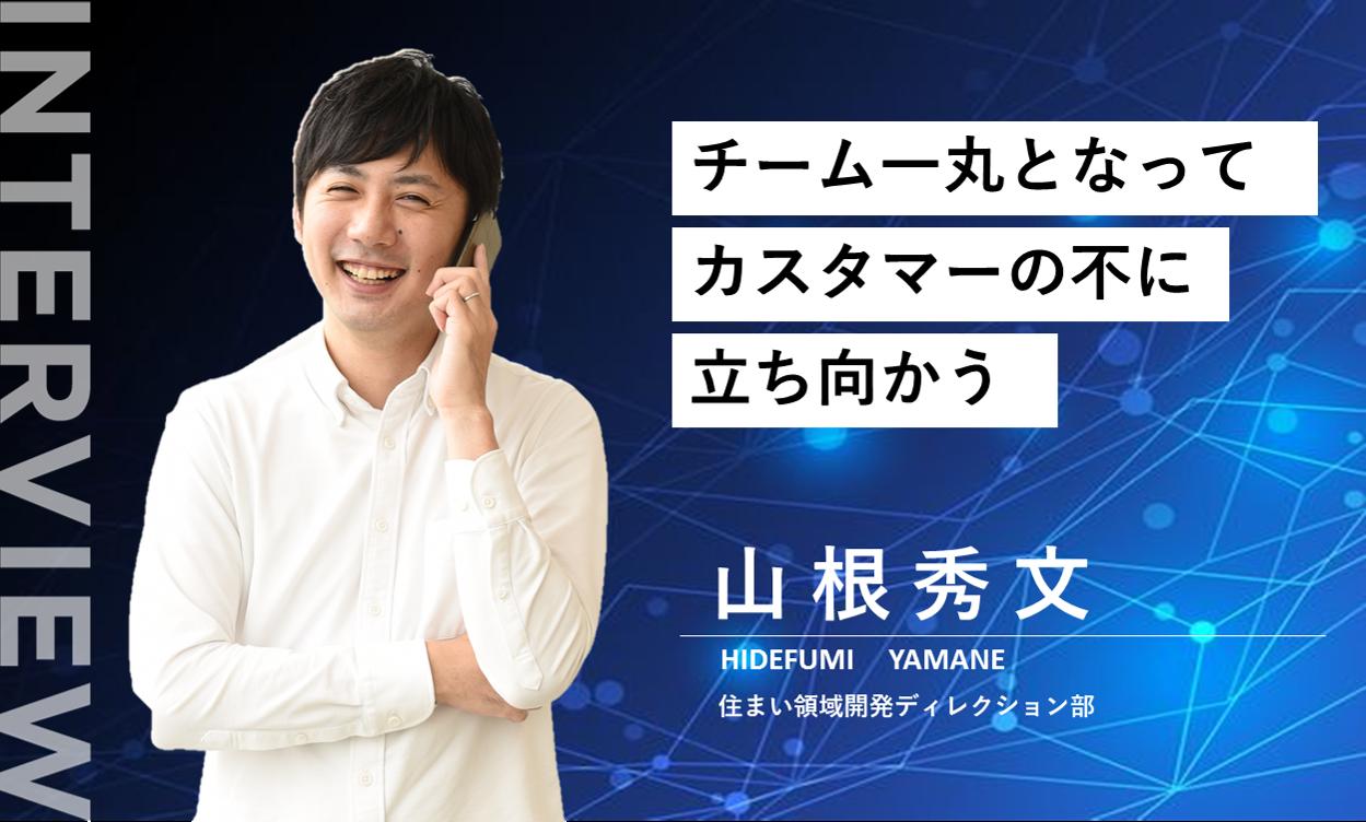 【密着取材】第15弾 コンサルから事業会社への転職(開発ディレクター)