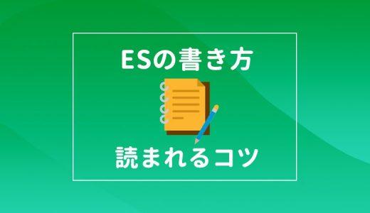 【ESの書き方】読まれるコツと設問別の例文でスラスラ書ける!